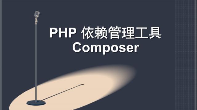 PHP开发环境:composer 下载扩展包慢怎么办?