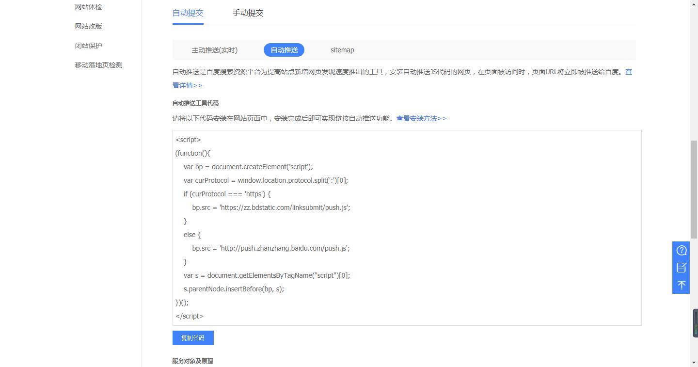 巧用链接提交工具提升网站收录「百度收录」自动推送