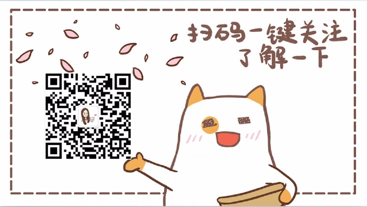 想要了解更多关于猫小姐的内容 可以扫码关注猫小姐微信公众号