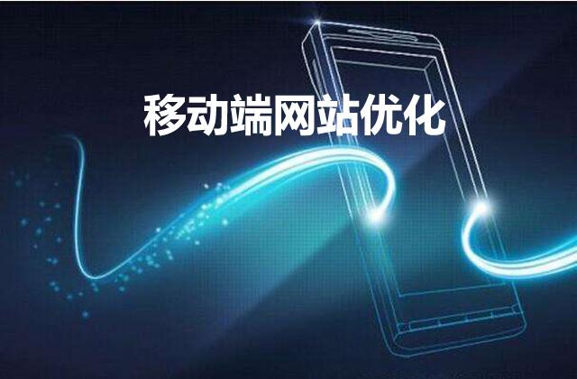 「网站优化」网站优化之移(shou)动(ji)端网站应该如何优化?