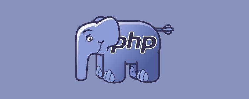 构造函数在php中的使用方法